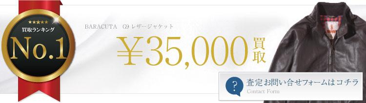G9 レザージャケット 3.5万買取
