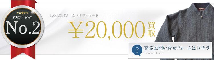 G9 ハリスツイード 2万買取
