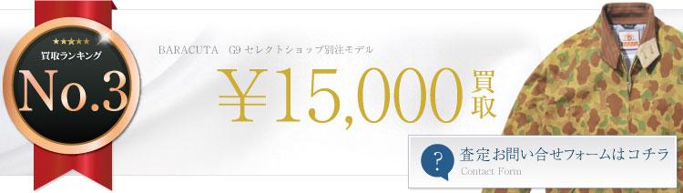 G9 セレクトショップ別注モデル 1.5万買取