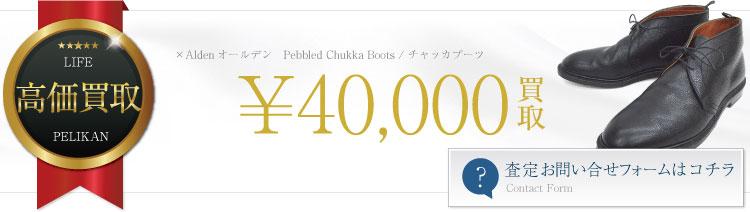 ×Aldenオールデン Pebbled Chukka Boots / チャッカブーツ / グレインカーフ 4万円買取