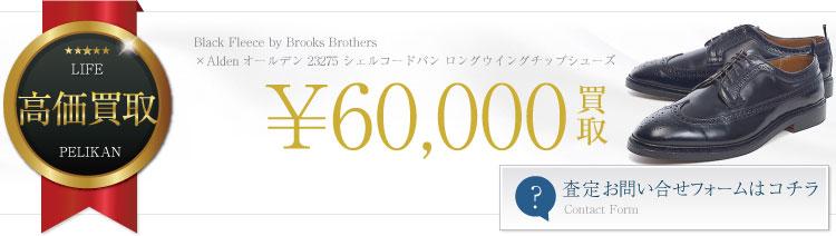 ×Aldenオールデン 23275 シェルコードバン ロングウイングチップシューズ 6万円買取