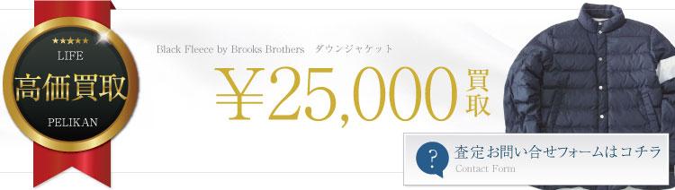 ダウンジャケット 参考買取価格2.5万円買取