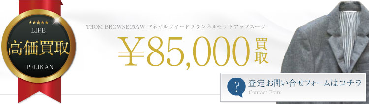 15AW ドネガルツイードフランネルセットアップスーツ 8.5万円買取