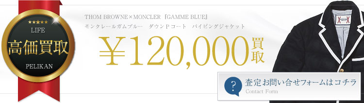 ×MONCLER GAMME BLUE / モンクレールガムブルー ダウンPコート パイピングジャケット 12万円買取