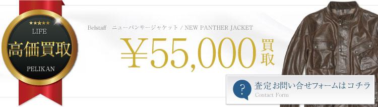 ベルスタッフ高価買取! ニューパンサージャケット / NEW PANTHER JACKET高額査定! ブランド買取ライフ