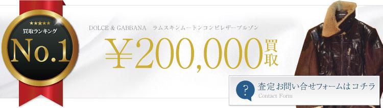 ムスキンムートンコンビレザーブルゾン 20万円買取