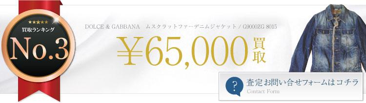 ムスクラットファーデニムジャケット / マスクラットファー 6.5万円買取