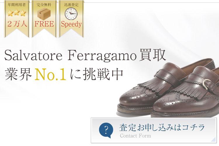 世界中で人気の高級ファッションブランドフェラガモのシューズを全国最高クラス買取いたします!