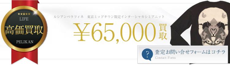 東京ミッドタウン限定インターシャカシミアニット 6.5万円買取