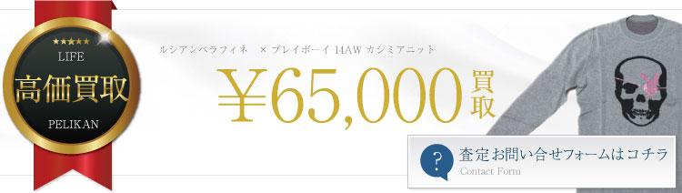 14AW×プレイボーイコラボレーション カシミアニット 6.5万円買取