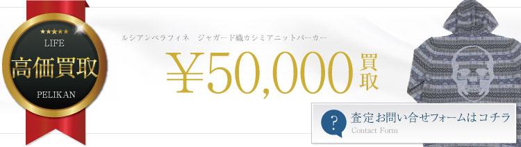 ジャガード織カシミアニットパーカー 5万円買取