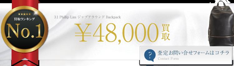 3.1 フィリップ リム ジップアラウンド Backpack 4.8万円買取