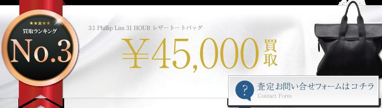 3.1 フィリップ リム 31 HOUR レザートートバッグ 4.5万円買取