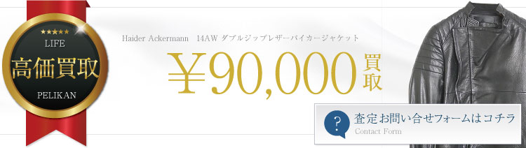 14AW ダブルジップレザーバイカージャケット 9万円買取