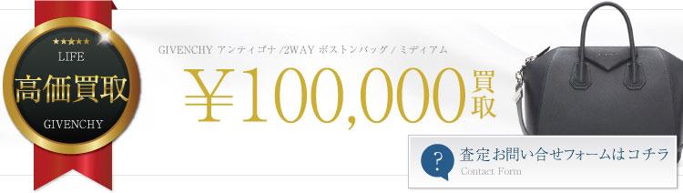 アンティゴナ/2WAY ボストンバッグ/ミディアム 10万円買取