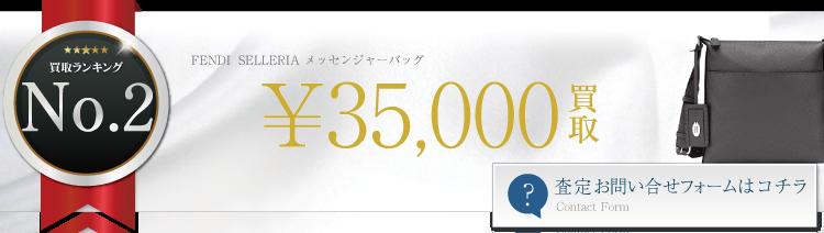 FENDI SELLERIA メッセンジャーバッグ  3.5万円買取 ライフ仙台店