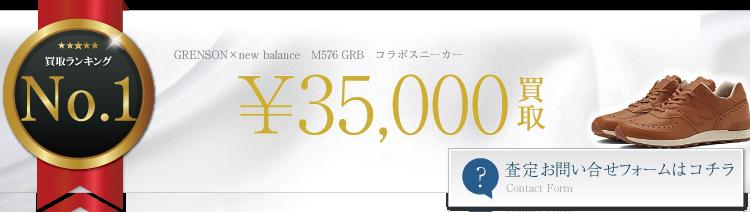 グレンソン×ニューバランス M576 GRB コラボスニーカー 3.5万円買取 ライフ仙台店