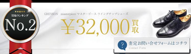 グレンソン masterpiece マスターピース ウイングチップシューズ  3.2万円買取 ライフ仙台店
