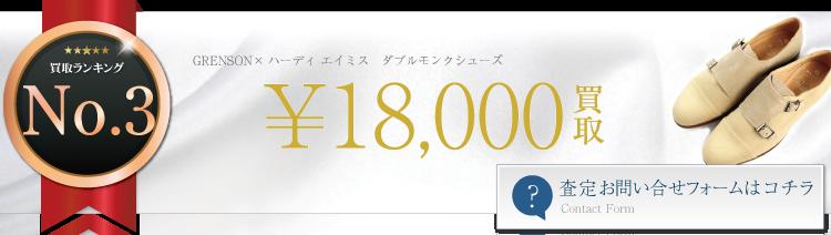 グレンソン ×ハーディ エイミス ダブルモンクシューズ 1.8万円買取 ライフ仙台店