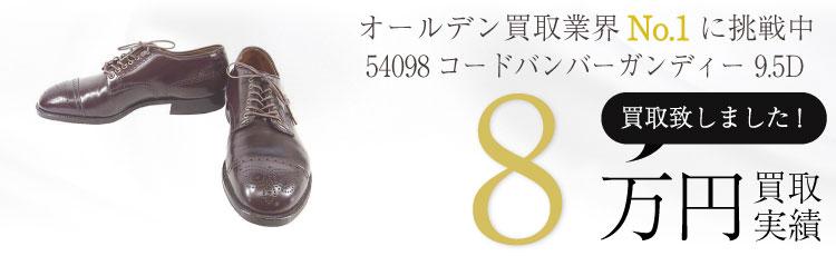 オールデン高価買取!54098コードバンバーガンディー 9.5D /モデファイドラスト/外ハトメ/レザーシューズ/外箱付高額査定!