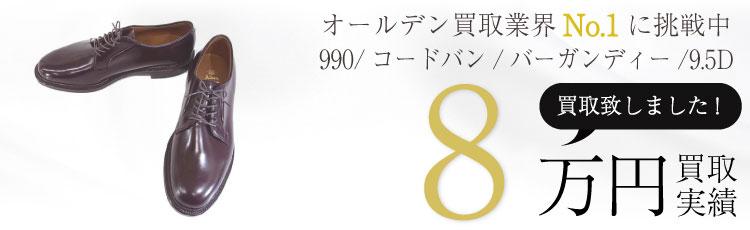 オールデン高価買取!990/コードバン/バーガンディー/9.5D/PLAIN TOE 高額査定!