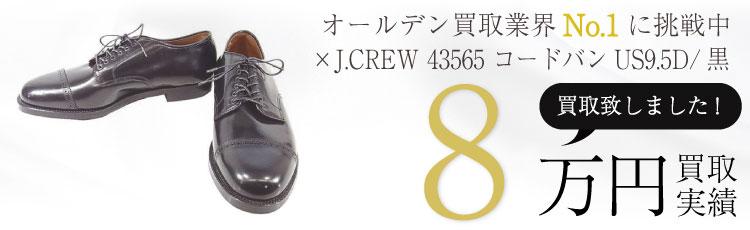 オールデン高価買取!×J.CREW 43565 コードバンUS9.5D/黒/バリーラスト/外ハトメ/レザーシューズ高額査定!