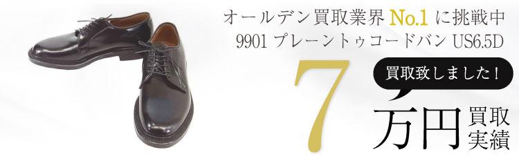 オールデン高価買取!9901プレーントゥコードバンシューズUS6.5D/外箱付属/Plain Toe Blucher Shell Cordovan 高額査定!