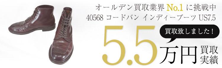 オールデン高価買取!40568 コードバン インディーブーツUS7.5/BUR/バーガンディー高額査定!
