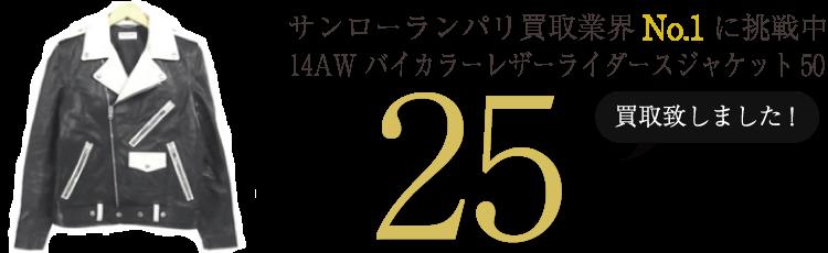 サンローランパリ 14AW バイカラーレザーライダースジャケット50 ブランド買取ライフ