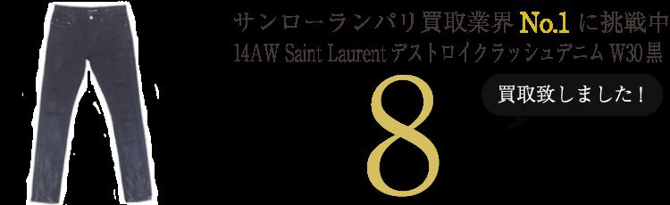 サンローランパリ 14AW Saint LaurentデストロイクラッシュデニムW30黒 ブランド買取ライフ