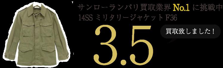 サンローランパリ 14SS ミリタリージャケットF36 ブランド買取ライフ
