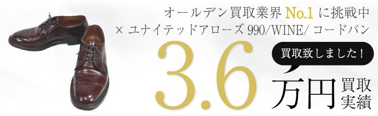 オールデン高価買取!×ユナイテッドアローズ990/WINE/コードバン9 B/D/オールデン/UNITED ARROW'S高額査定!