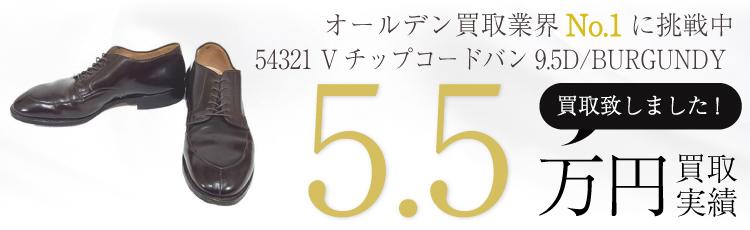 オールデン高価買取!54321 VチップコードバンシューズUS9.5D/V-TIP/BURGUNDY/バーガンディー 高額査定!
