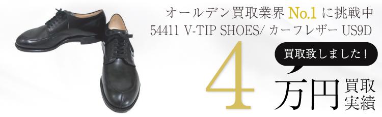 オールデン高価買取!54411 V-TIP SHOESレザーシューズUS9D/外箱付属/Vチップ高額査定!