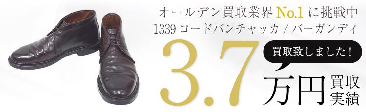 オールデン高価買取!1339コードバンチャッカブーツUS8.5 B/D/バーガンディ/CORDOVAN CHUKKA/外箱付属高額査定!