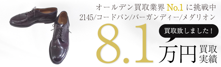オールデン高価買取!2145/コードバン/バーガンディー/10D/MEDALLION TIP BLUCHER/付属品完備 高額査定!
