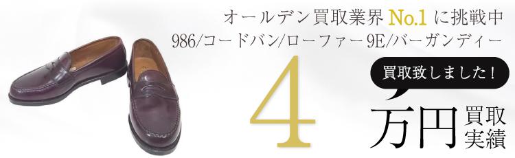 オールデン高価買取!986/コードバン/ペニーローファーUS9E/バーガンディー/CORDVAN/BURGUNDY高額査定!