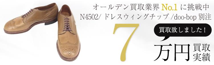 オールデン高価買取!N4502/ドレスウィングチップ/US10D/DRESS Wing-TIP/doo-bop Exclusive/クロムエクセルナチュラル/ミリタリーラスト/トライアンフトゥスチール 高額査定!