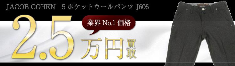 ヤコブコーエン 5ポケットウールパンツ J606 高額査定中