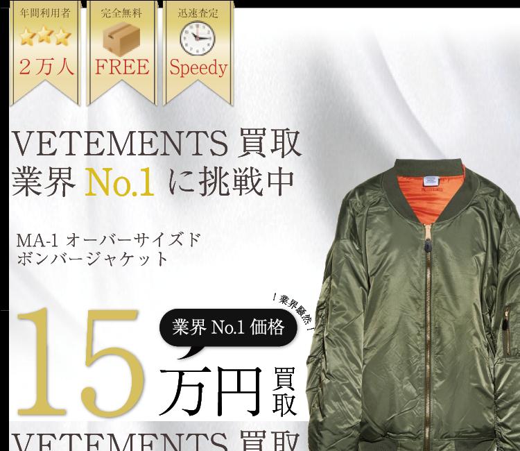 ヴェトモン高価買取!MA-1 オーバーサイズドボンバージャケット高額査定中!