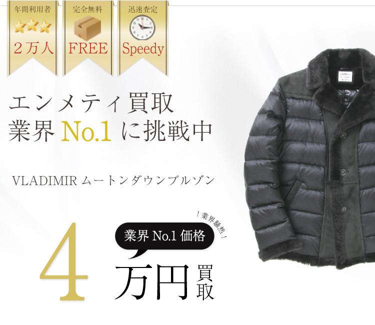 エンメティ高価買取VLADIMIRムートンダウンブルゾン 高額査定