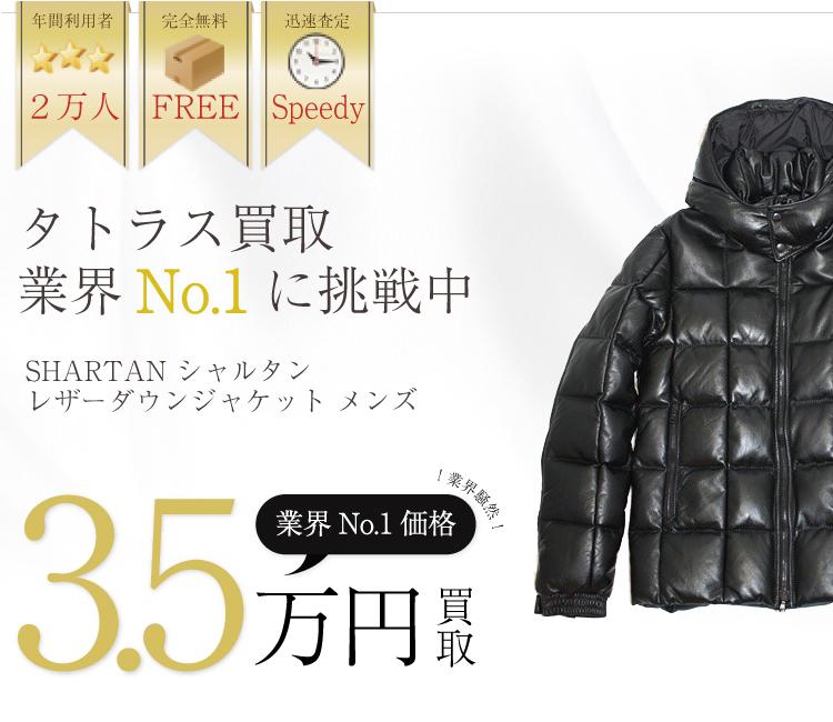 タトラス高価買取SHARTAN シャルタン レザーダウンジャケット メンズ高額査定