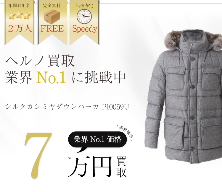 ヘルノ高価買取シルクカシミヤダウンパーカ PI0059U高額査定