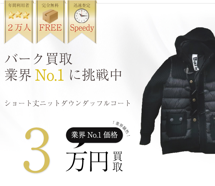 バーク高価買取ショート丈ニットダウンダッフルコート高額査定