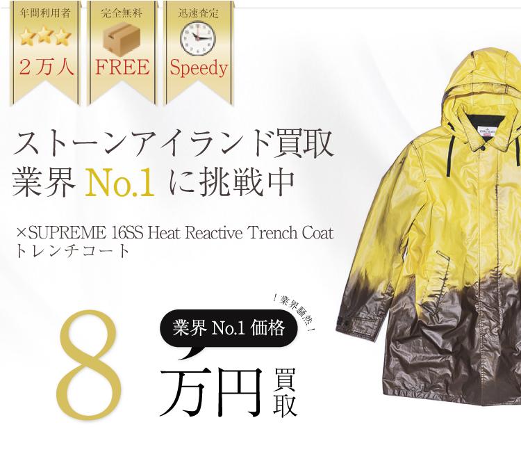 ストーンアイランド高価買取×SUPREME 16SS Heat Reactive Trench Coat トレンチコート高額査定