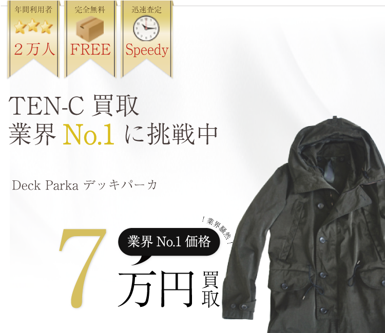 TEN-C高価買取!Deck Parka デッキパーカ高額査定中!