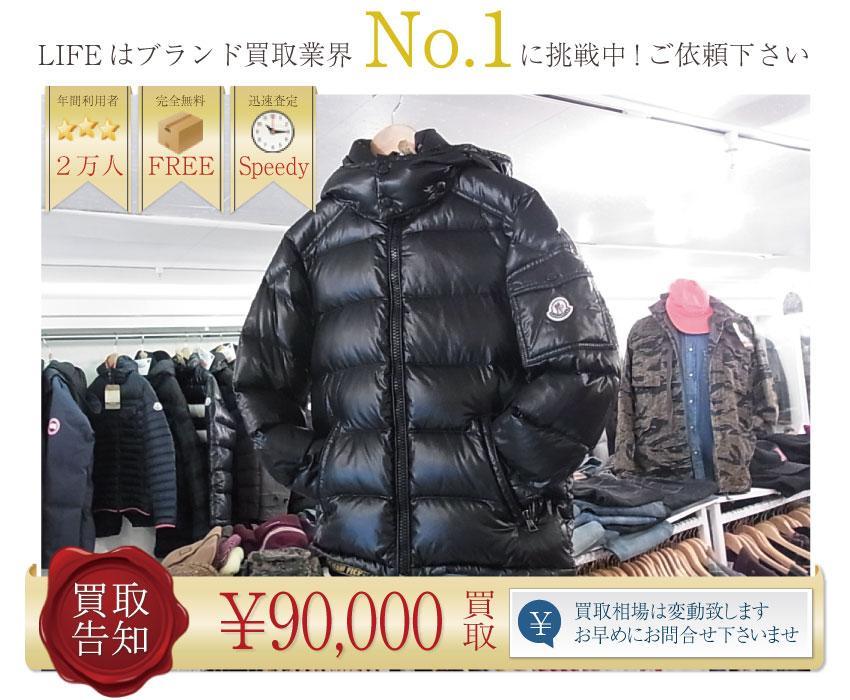 モンクレールダウン高価買取!定番マヤ高額査定中!