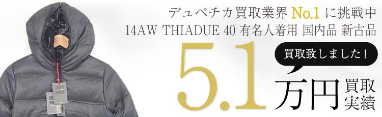 14AW THIADUEダウンジャケット40 有名人着用 国内正規取扱品(エフイーエヌ) 店頭展示品 タグ付属