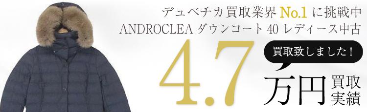 ANDROCLEAダウンコート40/紺/アンドロクレア/レディース/国内正規品(エフイーエヌ)