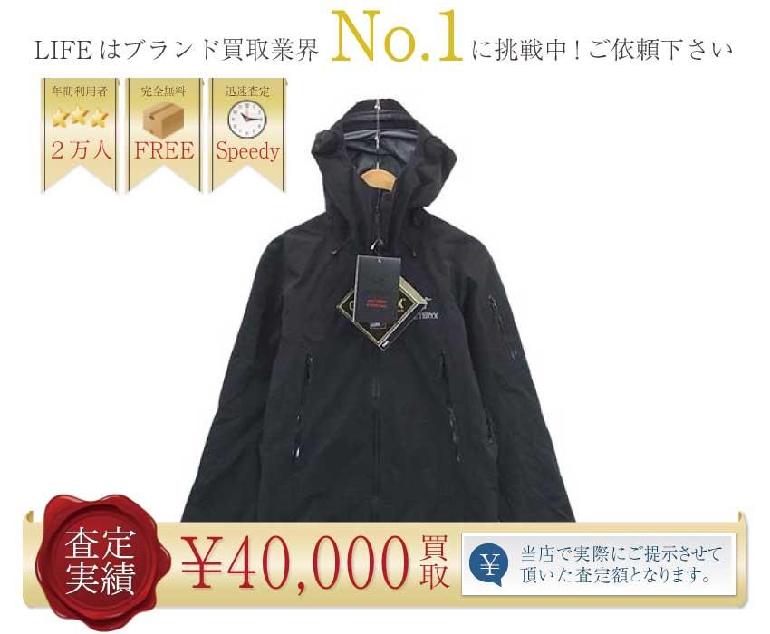 アークテリクス高価買取!BetaSVジャケット XS/黒高額査定!